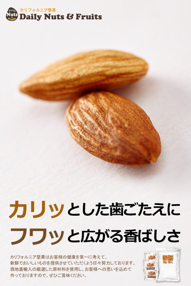 アーモンド広告